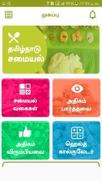 Tamilnadu Samayal screenshot 15