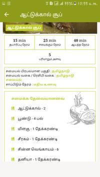 Tamilnadu Samayal screenshot 20