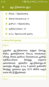 Tamilnadu Samayal screenshot 21