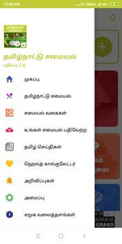 Tamilnadu Samayal screenshot 2