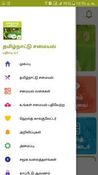 Tamilnadu Samayal screenshot 9