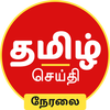 Tamil News Live TV 24X7 icono