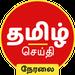 Tamil News Live TV 24X7