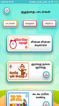 Kuzhandhaikal Rhymes Tamil Paadalgal screenshot 1