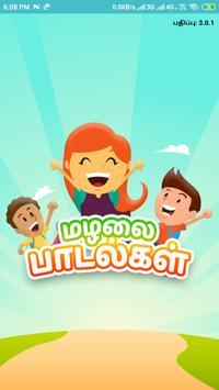 Kuzhandhaikal Rhymes Tamil Paadalgal screenshot 6