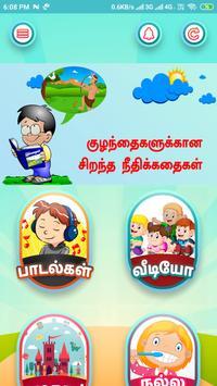 Kuzhandhaikal Rhymes Tamil Paadalgal screenshot 7