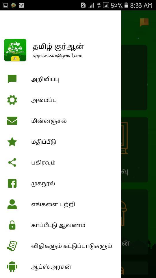 Tamil Quran Dua Islamic songs Ramzan Eid Special for Android