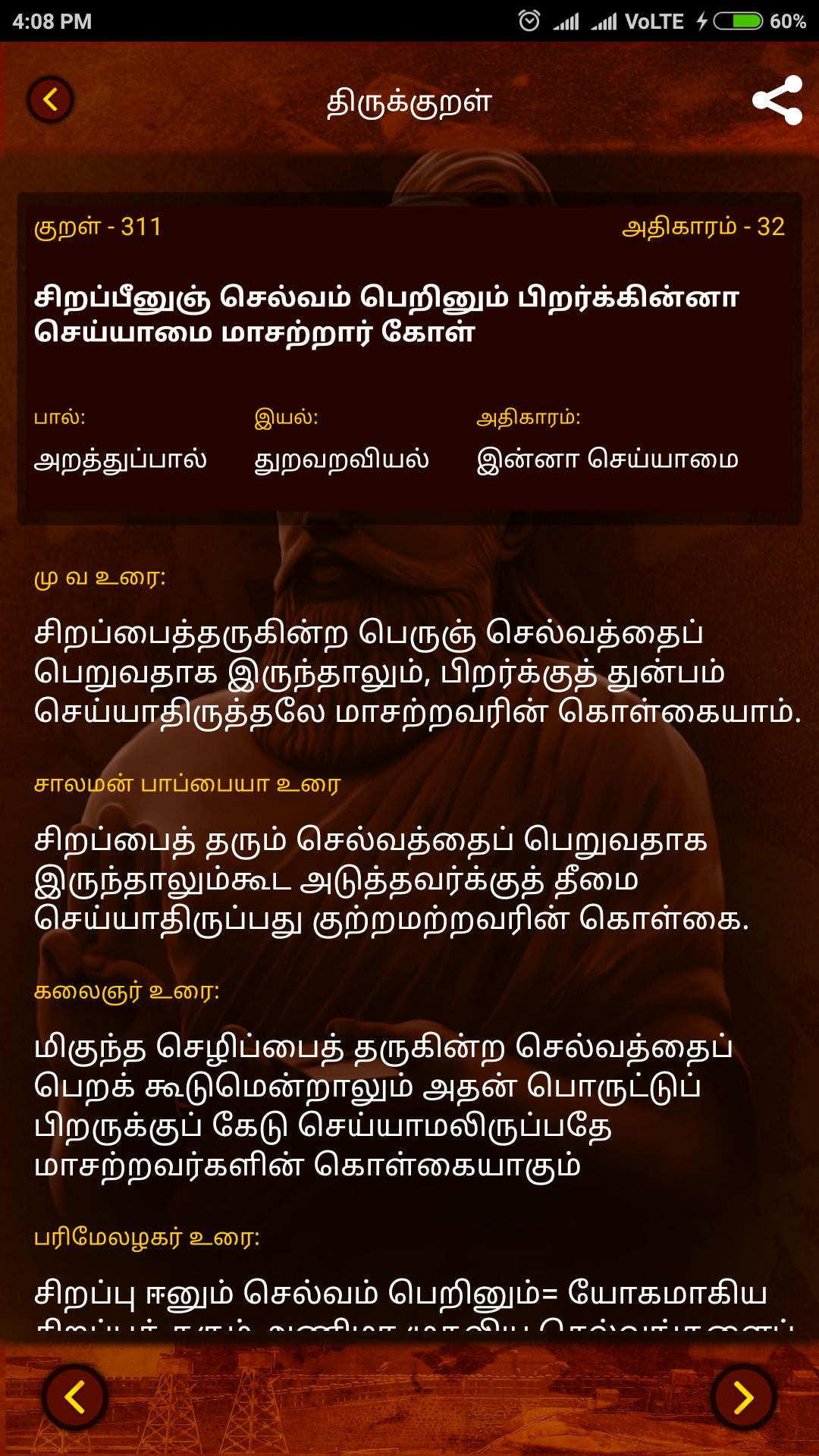 thirukkural tamil meaning pdf free download