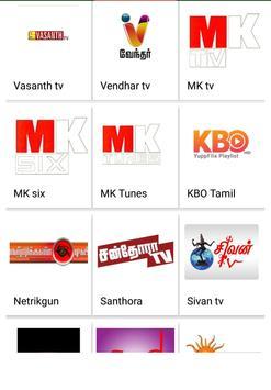 Tamil Live TV App screenshot 1
