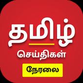 Tamil News Live TV 24X7 icon