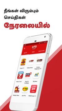 Tamil News Live TV 24X7 poster