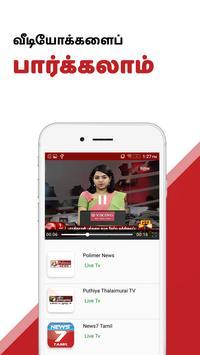 Tamil News Live TV 24X7 screenshot 1