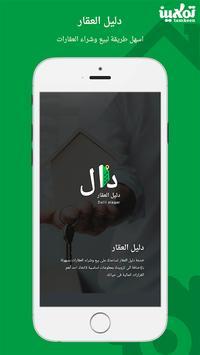 دال - دليل العقار poster