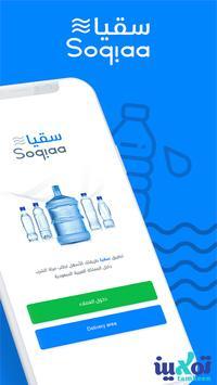 سقيا | طلب وتوصيل مياه الشرب poster