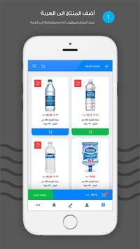 سقيا | طلب وتوصيل مياه الشرب screenshot 1