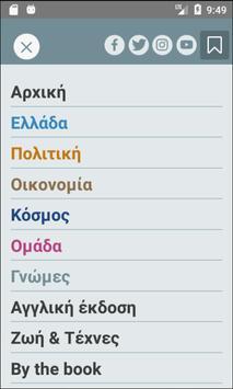 TA NEA screenshot 1