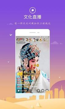 唐人直播 poster