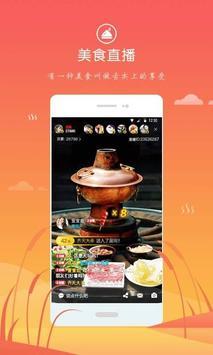唐人直播 screenshot 1