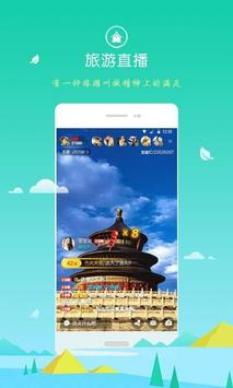 唐人直播 Screenshot 2