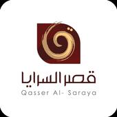قصر السرايا - Qasser Alsaraya icon