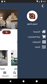 قصر السرايا - Qasser Alsaraya screenshot 1