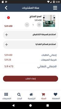 قصر السرايا - Qasser Alsaraya screenshot 4