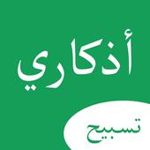 اذكاري اذكار المسلم icon
