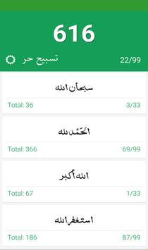 اذكاري اذكار المسلم screenshot 3
