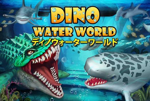 Jurassic Dino Water World-ディノウォーターワールド ポスター