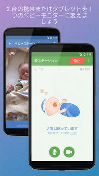 ベビーモニター 3G ポスター
