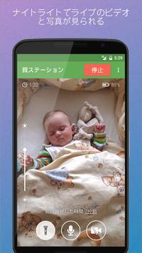ベビーモニター 3G スクリーンショット 1