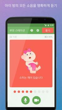 아기 모니터 3G 스크린샷 2