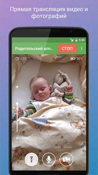 Радионяня 3G скриншот 1