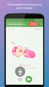 Радионяня 3G скриншот 3