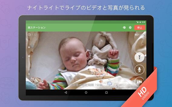 ベビーモニター 3G スクリーンショット 11