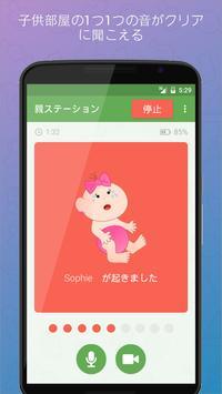 ベビーモニター 3G スクリーンショット 2