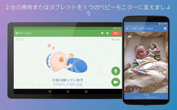 ベビーモニター 3G スクリーンショット 5