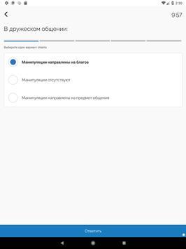 Портал Знаний screenshot 10