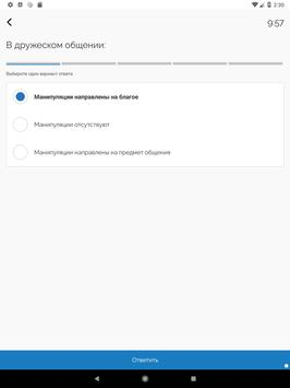Портал Знаний screenshot 16