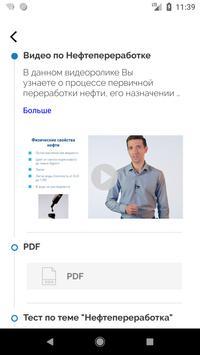 Портал Знаний screenshot 2