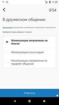 Портал Знаний screenshot 4