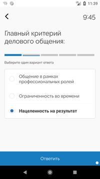 Портал Знаний screenshot 5