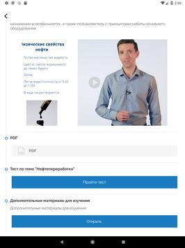 Портал Знаний screenshot 8