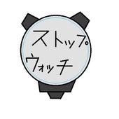 ストップウォッチ icon
