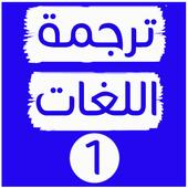 الترجمة الفورية السريعة  عربي  إنجليزي icon