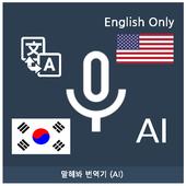 Speak Translator (AI) Korean - English icon