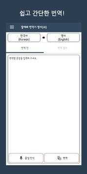 Speak Translator (AI) Korean - English screenshot 1