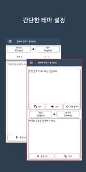 Speak Translator (AI) Korean - English screenshot 2