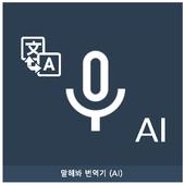 말해봐 번역기 - 인공지능(AI) 번역 icon