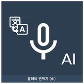 Speak Translator (AI) icon